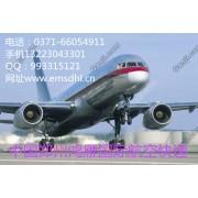 国内、国际快递服务国内、国际航空货运中国郑州