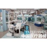中国医疗设备总经销销售代理直营医疗器械北京上海郑州