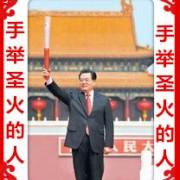<<腾我中华进军未来 >>