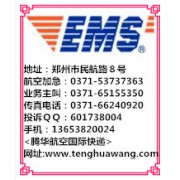 郑州民航南航机场货运国际快递037153737363河南速递