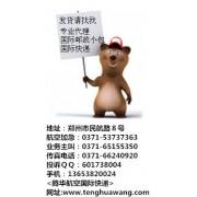 郑州upsEMSDHL国际空运-郑州FedEx-郑州国际物流