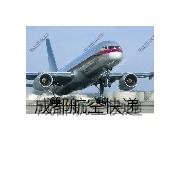 成都洲际城市快递国际空运航空加急