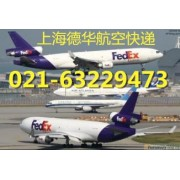 上海德华机场速递河南郑州快递郑州国际快递机场航空