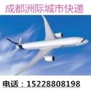 中国成都洲际河南郑州emsdhltntups国际快递机场航空